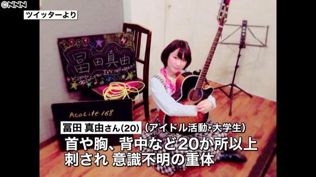 Nữ ca sĩ Nhật Bản bị fan cuồng đâm hơn 20 nhát dao-5