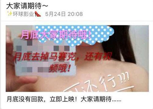 Nữ sinh Trung Quốc dùng ảnh khỏa thân để thế chấp vay nặng lãi-2