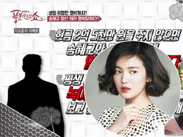 Ngôi sao 24/7: Song Hye Kyo từng bị quản lý cũ dọa tạt axit, tống tiền
