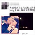 Làng sao - Rộ tin Huỳnh Hiểu Minh cầu hôn Angela Baby