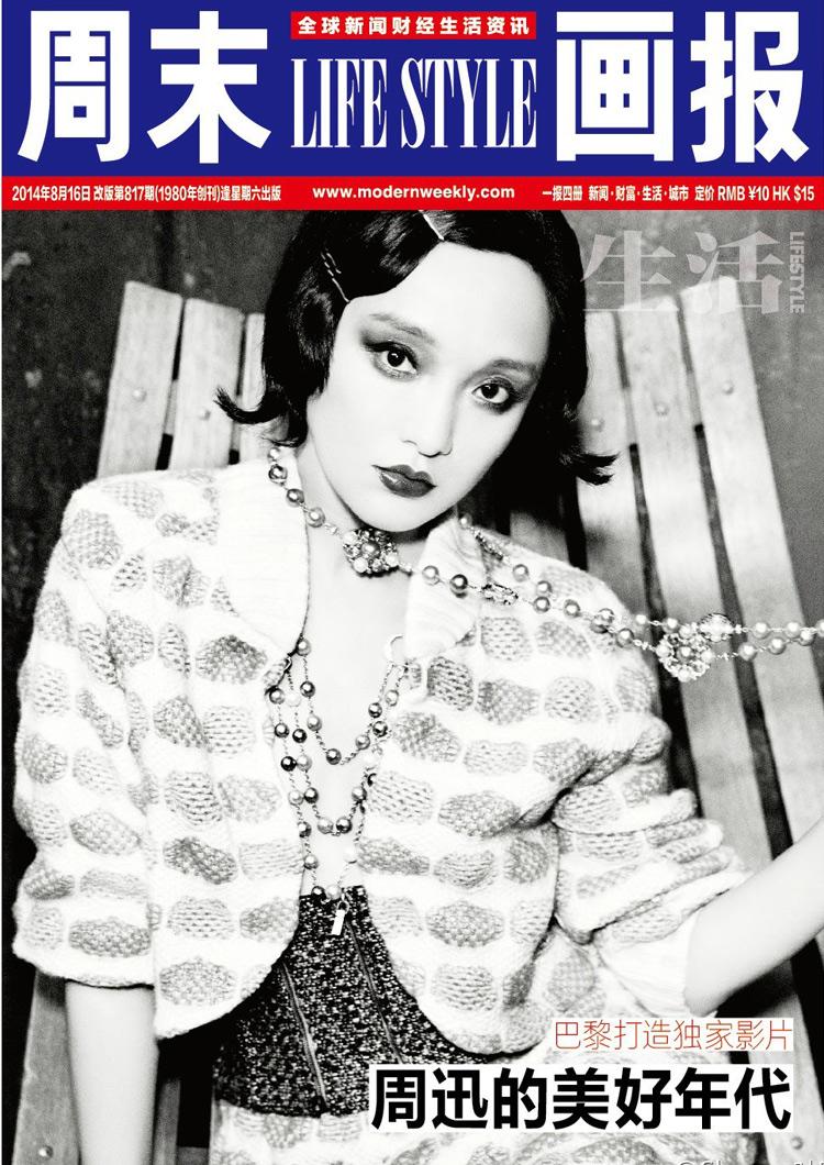 Sau khi kết hôn, Châu Tấn trở thành người đẹp đắt giá và liên tiếp trở thành gương mặt trang bìa của nhiều tạp chí