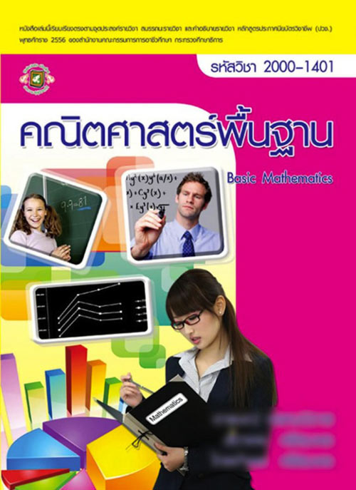 thai lan: bia sach in hinh giao vien thanh ngoi sao khieu dam - 1