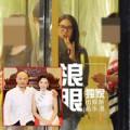 Làng sao - Trương Vũ Kỳ vui vẻ sau tin chồng bị bắt vì mua dâm