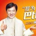 Làng sao - Thành Long quay quảng cáo thay con trai vì scandal ma túy