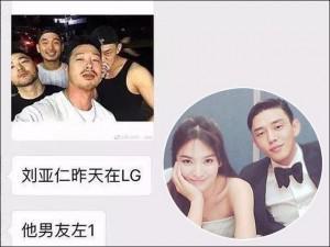 """Người đàn ông từng khiến Song Hye Kyo """"mang tiếng"""", giờ lộ ảnh đi quán bar đồng tính"""