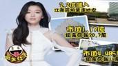 """""""Minh tinh trái đất"""" Jeon Ji Hyun """"ngồi nhà"""" cũng có gần 3 tỷ đồng chui vào túi mỗi tháng"""