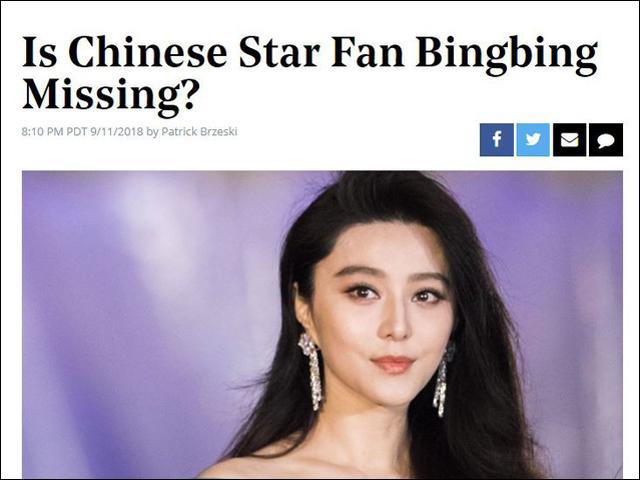 Ngôi sao 24/7: Không còn trong giới hạn Trung Quốc, bê bối của Phạm Băng Băng lan ra nước ngoài