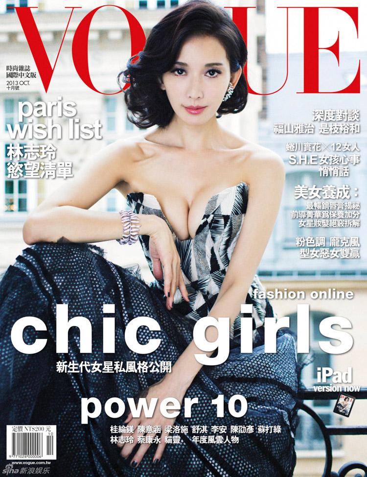 Diễn viên, người mẫu Lâm Chí Linh vừa trở thành gương mặt trang bìa của tạp chí Vogue số tháng 10/2013. Gương mặt xinh đẹp, thân hình quyến rũ... nhưng những hình ảnh này vẫn bị những lỗi photoshop ngớ ngẩn khiến khán giả phải giật mình. Ngay ở trang chủ, ngón tay cái, bàn tay phải của người đẹp trở nên lệch lạc với các bộ phận còn lại khi sưng tím và to khác thường.