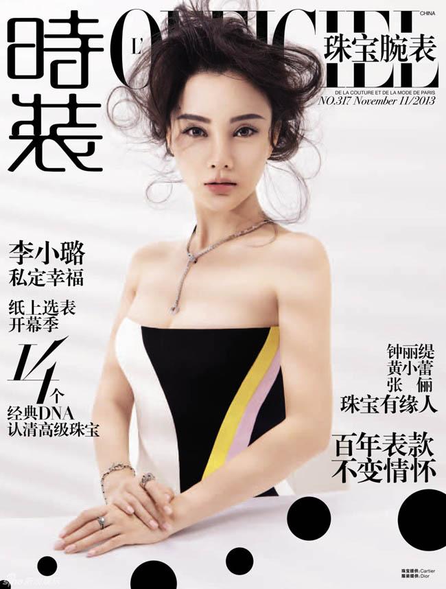 Người đẹp cổ trang Lý Tiểu Lộ xuất hiện gợi cảm trên bìa tạp chí L'Officiel, nhưng bị chê 'cứng như tượng sáp' vì photoshop quá đà