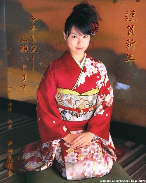 dep lam - kimono! - 6
