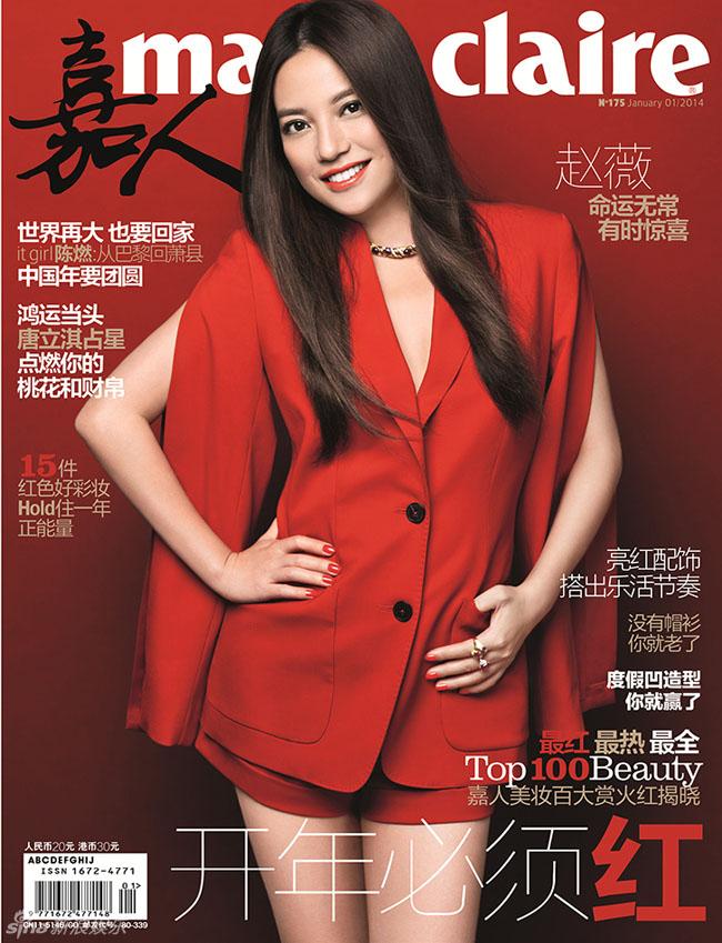 Người đẹp nổi tiếng Triệu Vy đã 'nổ phát súng' đầu tiên đón chào năm 2014 trên bìa tạp chí Marie Claire số tháng 1/2014