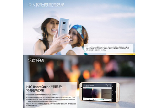 htc ra mat one m9e: bien the gia re moi cua one m9 - 4