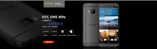 htc ra mat one m9e: bien the gia re moi cua one m9 - 7