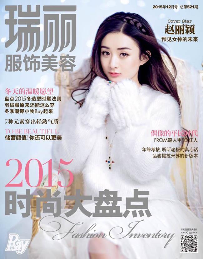 Nàng Hoa Thiên Cốt trở thành trang bìa cho tạp chí Only Lady với hình ảnh có thể khiến khán giả tan chảy cả trái tim.
