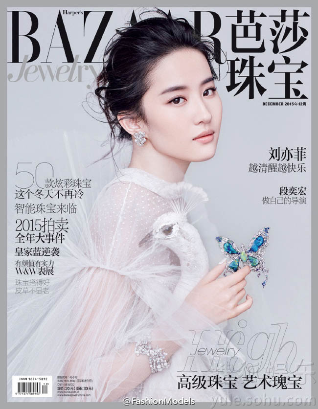 Lưu Diệc Phi là người mẫu trang bìacủa tạp chí Harper's Bazaar Jewelry số tháng 12/2015.