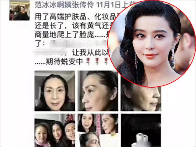 Lợi dụng danh tiếng của Phạm Băng Băng, dì ruột vô tư đăng quảng cáo mỹ phẩm online