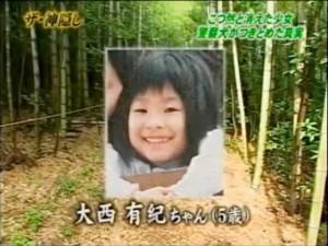Vụ án ám ảnh nhất Nhật Bản: Bé gái theo mẹ vào rừng đào măng rồi mất tích bí ẩn